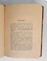 `Две книги: Автобиография (Ecce homo)  и Антихрист` Фридрих Ницше. Санкт-Петербург: Прометей, 1907г., 1911г.