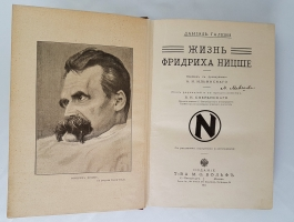 `Жизнь Фридриха Ницше` . Санкт-Петербург - Москва, Издание М.О.Вольфа. 1911 год.