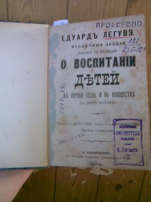 `О воспитании детей` Эдуард Легувэ. 1878 С.-Петербург