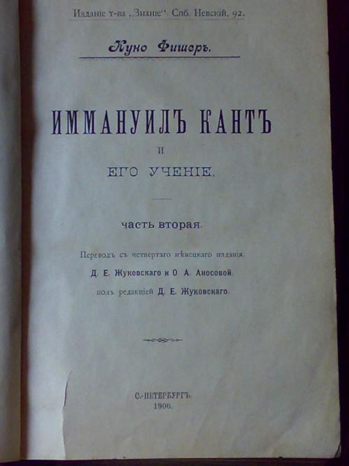 `Иммануил Кант и его учение` Куно Фишер. Спб 1906