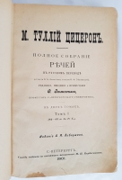 `Полное собрание речей` М.Туллий Цицерон. СПб, 1901 г.