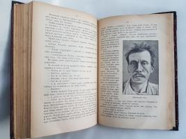 `Сахалин. (Каторга)` В.М. Дорошевич. Москва, типография Товарищества И.Д.Сытина, 1907 г.
