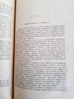 `Пол и характер. Принципиальное исследование` О. Вейнингер. Москва. Книгоиздательство Сфинкс, 1909 г.