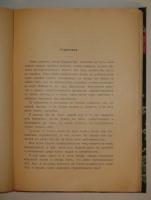 `Так говорил Заратустра. Книга для всех и ни для кого` Фридрих Ницше. С.-Петербург, Типография Ф.Вайсберга и П.Гершунина, 1907г.