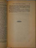 `История сношений человека с дьяволом` М.А.Орлов. С.-Петербург, Типография П.Ф.Пантелеева, 1904г.