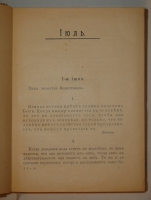 `Круг чтения. В четырёх книгах` Л.Н.Толстой. Москва, Издание В.М.Саблина, 1911-1912гг.
