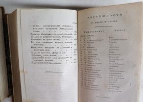 `Ключ к таинствам натуры (ч.1-4) и Наука чисел (ч.1-2)` К. Эккартсгаузен. С.Петербург, 1804-1821, 1815 гг.