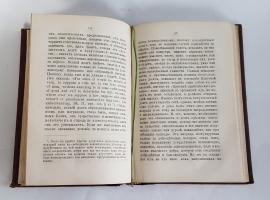 `Свобода воли и основы морали: Две основные проблемы этики` А. Шопенгауэр. С.-Петербург, издание А.С. Суворина, 1887 г.