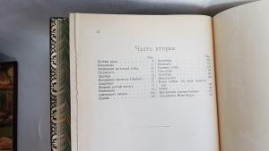 `Сахалин` В.М. Дорошевич. Москва, типография Товарищества И.Д.Сытина, 1903 г.