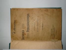 `Записки революционера` П. Кропоткин. 1910г. Екатерингоф