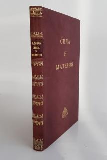 `Сила и материя. Бог и наука` Л. Бюхнер. 1907 г.