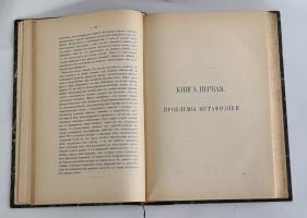 `Введение в философию` Фридрих Паульсен. Москва: Тип. Т-ва Кушнерев и К., 1899 г.
