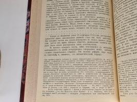 `Тайные общества, союзы и ордена` Георг Шустер. С.-Петербург, Издательство О.Н.Поповой, 1905-1907гг.