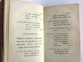 `Российское частное гражданское право. Часть 2` Кукольник Василий. СПб, 1815 г
