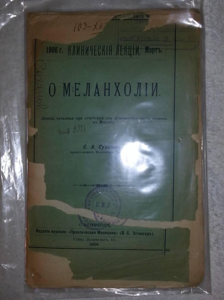 `О меланхолии` С.А. Суханов. 1906, СПб