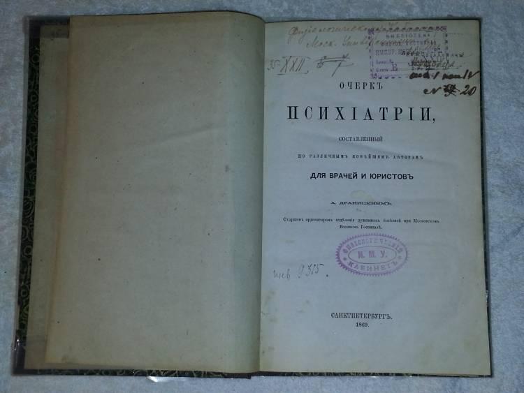 `Очерк психиатрии` А. Драницын. 1869, СПб
