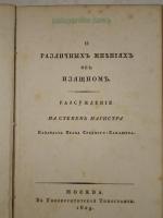 `О различных мнениях об изящном` Н.И. Средний-Камашев. Москва, В Университетской Типографии, 1829 г.