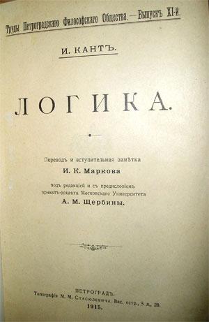 `Логика` И.Кант. Петроград,  1915г.
