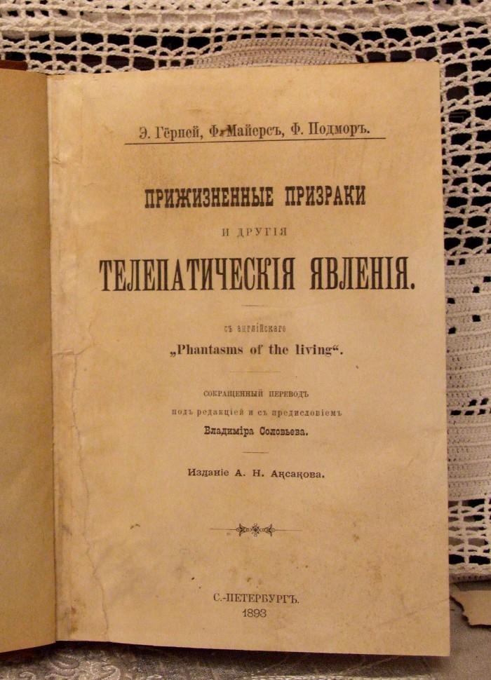 http://www.antiquebooks.ru/pic/4/3001/86428_1.jpg