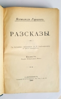 `Рассказы` Всеволод Гаршин. Санкт-Петербург, 1903 год. Издание Литературного фонда