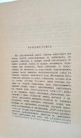 `Символизм. Книга статей` Андрей Белый. Книгоиздательство Мусагет. М., 1910 г.