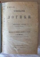 `Основания логики` Ричард Уэтли. СПб. 1873г.