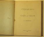 `Грядущий хам` Мережковский Д.С. СПб, 1906г