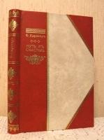 `Путь к счастью. (Der Weg zum Gluck)` Фридрих Кирхнер. СПб,  Издание В.И.Губинского