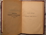 `Психологическая механика` А. Кронфельд. Москва, 1913г.