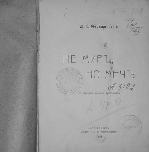 `Не мир, но меч` Мережковский. 1908, СанктПетербург , издание М.В. Пирожкова