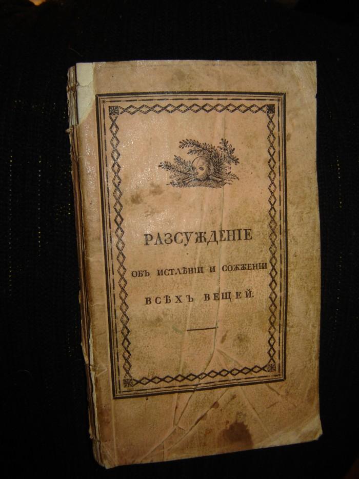 `Разсуждение об истлении и сожжении всех вещей` . 1816г. Москва, типография Н.С.Всеволжского