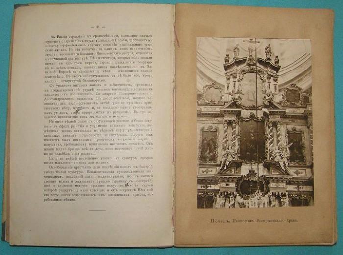 `Культурные сокровища России` . 1914 Москва