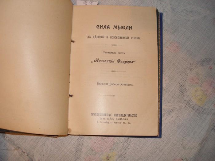 `коллекция флауера` джаксон, и др.. Санктпетербург 1890
