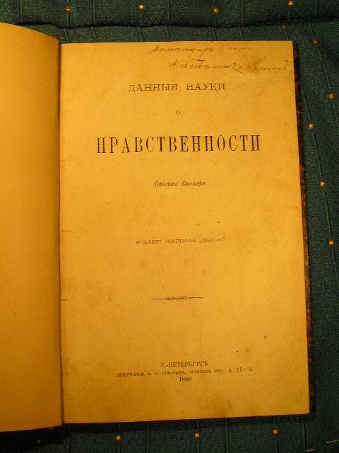 `Данные науки о нравственности` Герберт Спенсер. СПб. 1880г.