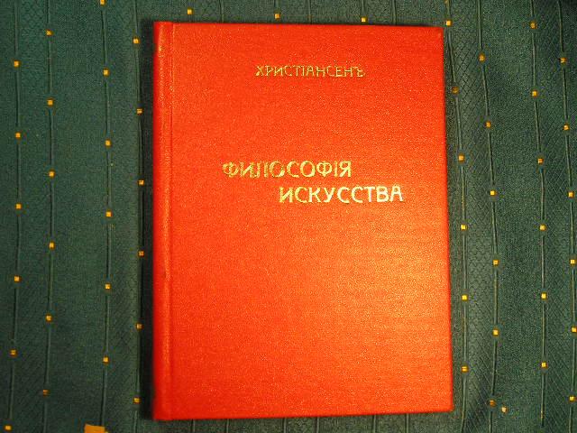 `Философия искусства` Б. Христиансен. СПб, 1911г