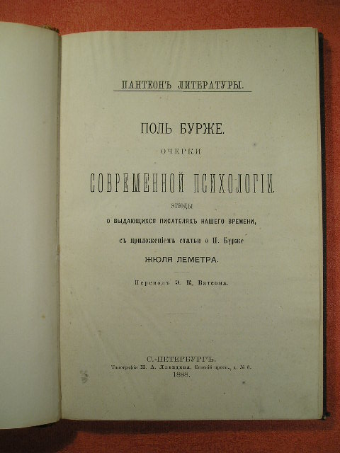 `Очерки современной психологии` Поль Бурже. СПб. 1888г.