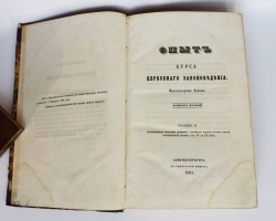 `Опыт курса церковного законоведения` Архимандрит Иоанн (Соколов). Спб. 1851 г.