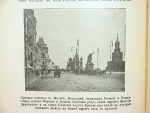 `Россия  учебник отечественной географии` С. Меч. 1911г. Москва.