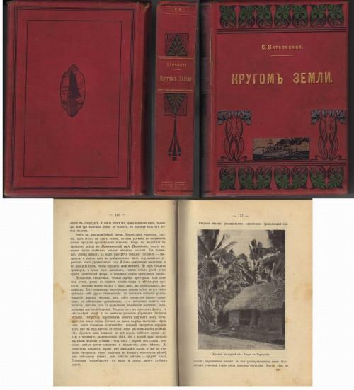 `Кругом Земли` С.Витковская. 1915,Петроградъ
