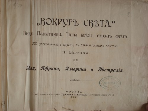 `Вокруг света` П. Матиль. 1898, Москва, Гросман и Кнебель