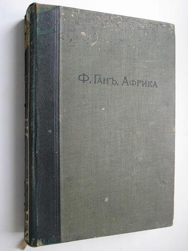 `Африка` Ф.Ганъ. 1903г. С.-Петербургъ,Типографiя Товарищества Прос