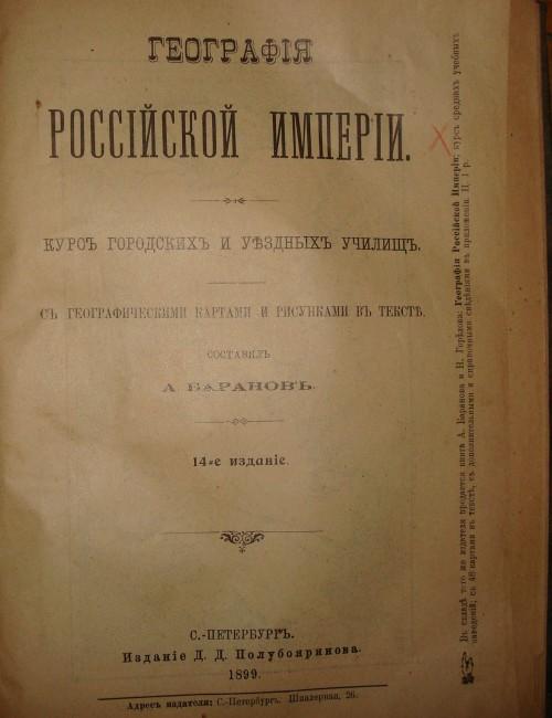 `География российской Империи` А.Баранов. с-петербург 1899год