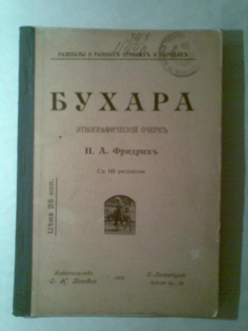`Бухара` Н.А. Фридрих. 1910