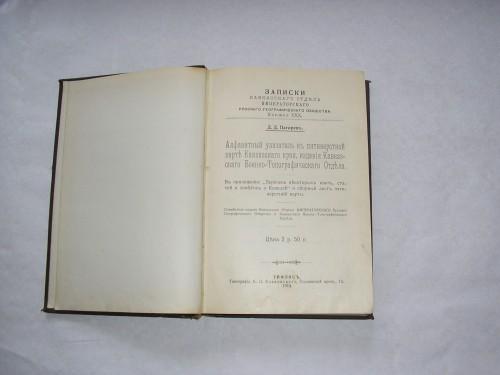 `Алфавитный указатель к пятиверстной карте кавказского края` Д.Д. Пагиревъ. Тифлисъ 1913 год
