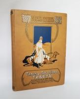 Тарим - Лоб-Нор. Тибет. Путешествие по Азии 1899-1902 г.. Свен Гедин. Издание А. Ф. Девриена, 1904 г.