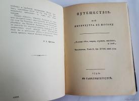 `Путешествие из Петербурга в Москву` А.Н. Радищев. Санкт-Петербург, 1905 г.