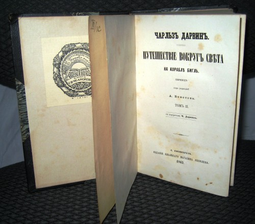 `Путешествие вокруг света` Чарльз Дарвин. 1865 год. Книжный магазин Яковлева С-Петербург.
