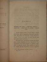 `Путешествие по Египту и Нубии, в 1834-1835г. В двух частях` Авраам Норов. С.-Петербург, В Типографии III Отделения Собственной Е.И.В. Канцелярии, 1840 г.