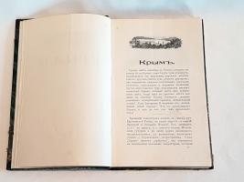 `Крым` составила Е.Н. Орловская. Москва: Типография Т-ва И.Д. Сытина, 1911 г.
