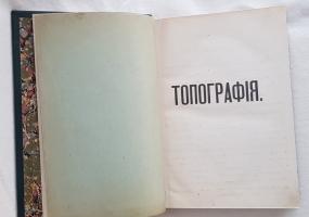 `Топография` В. Витковский. Петроград, Издание Императ. Ник. Воен. Академии. 1915 год